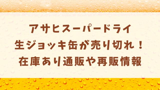 アサヒスーパードライの生ジョッキ缶が売り切れ!在庫あり通販や再販情報